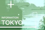 東京観光案内