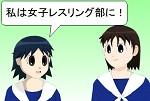 押忍!!女子レスリング部1