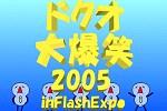 ドクオ大爆笑2005