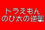 ドラえもん〜のび太の逆襲〜