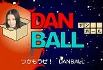 DAN BALL〜あびベンチャー〜