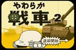 やわらか戦車2