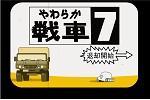 やわらか戦車7