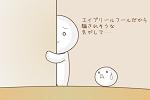 しょぼの絵日記 4月1日編