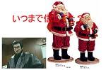 サンタについて・・・