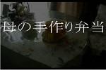 泣ける2ちゃんねる−お弁当−