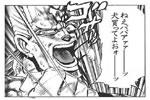ジョジョの奇妙なアイフル